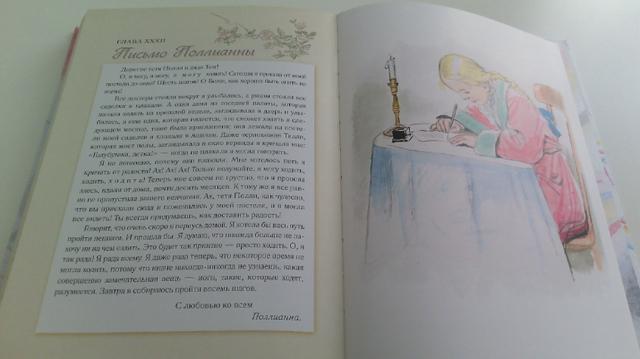 Краткое содержание Портер Поллианна за 2 минуты пересказ сюжета
