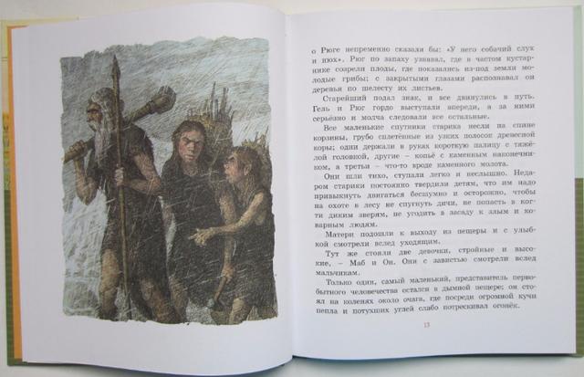 Краткое содержание Приключения доисторического мальчика Эрвильи за 2 минуты пересказ сюжета
