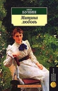 Краткое содержание Бунин Митина любовь за 2 минуты пересказ сюжета