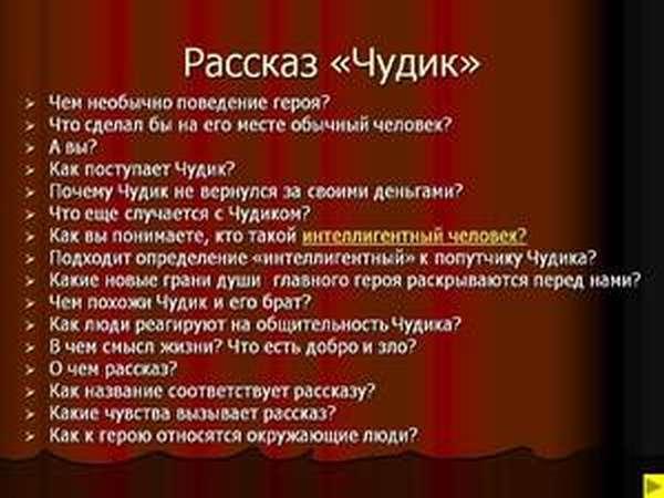 Краткое содержание Шукшин Правда за 2 минуты пересказ сюжета