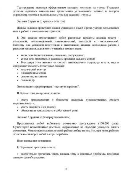 Краткое содержание Гайдар Тимур и его команда за 2 минуты пересказ сюжета