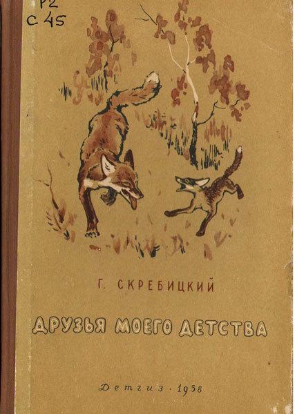 Краткое содержание рассказов Георгия Скребицкого за 2 минуты