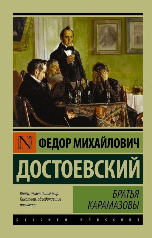 Краткое содержание Братья Карамазовы Достоевского за 2 минуты пересказ сюжета