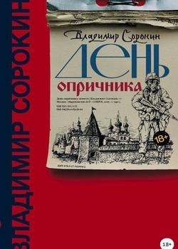 Краткое содержание рассказов Владимира Сорокина за 2 минуты