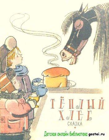 Краткое содержание Белая радуга Паустовский за 2 минуты пересказ сюжета