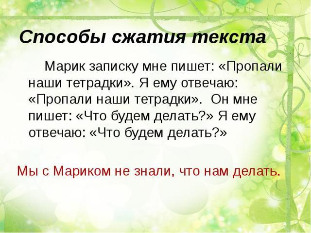 Краткое содержание Тетрадки под дождем Голявкина за 2 минуты пересказ сюжета