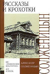 Краткое содержание Солженицын Как жаль за 2 минуты пересказ сюжета
