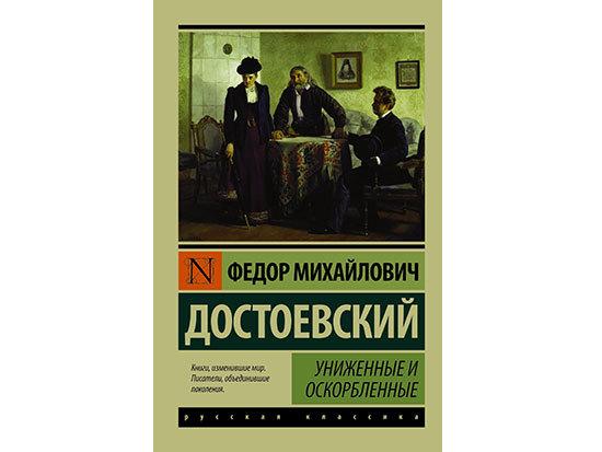 Краткое содержание Достоевский Униженные и оскорблённые за 2 минуты пересказ сюжета