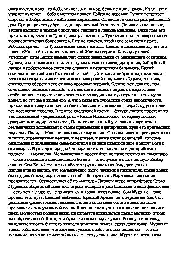 Краткое содержание Адамович Каратели за 2 минуты пересказ сюжета