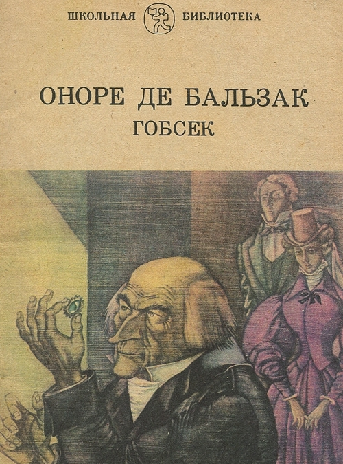 Краткое содержание Гобсек Бальзака за 2 минуты пересказ сюжета