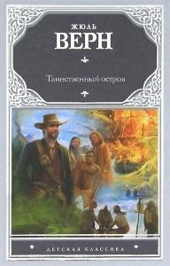 Краткое содержание книг Жюля Верна за 2 минуты