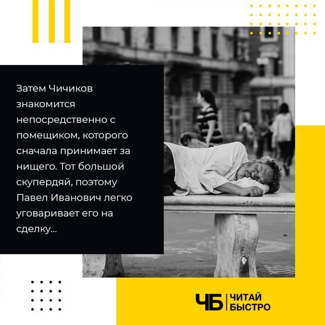 Краткое содержание Гоголь Мёртвые души за 2 минуты пересказ сюжета