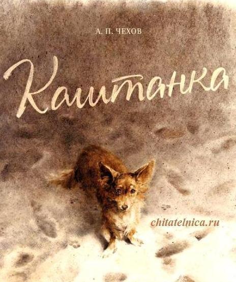 Краткое содержание Чехов Каштанка за 2 минуты пересказ сюжета