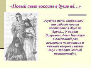 Краткое содержание Наталья, боярская дочь Карамзин за 2 минуты пересказ сюжета