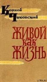 Краткое содержание Чуковский Живой как жизнь за 2 минуты пересказ сюжета