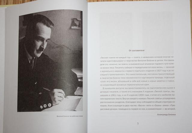 Краткое содержание Бианки Лесная газета за 2 минуты пересказ сюжета
