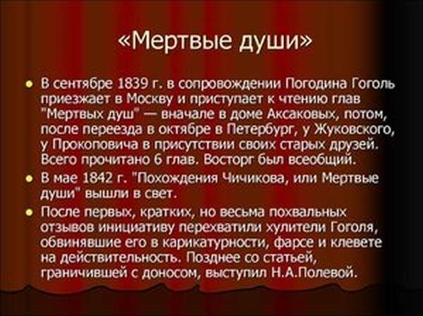 Краткое содержание поэмы Мертвые души по главам (Гоголь) за 2 минуты пересказ сюжета