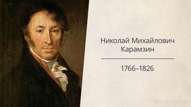 Краткое содержание Карамзин Письма русского путешественника за 2 минуты пересказ сюжета