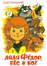 Краткое содержание Успенский Дядя Федор, пес и кот (Простоквашино) за 2 минуты пересказ сюжета
