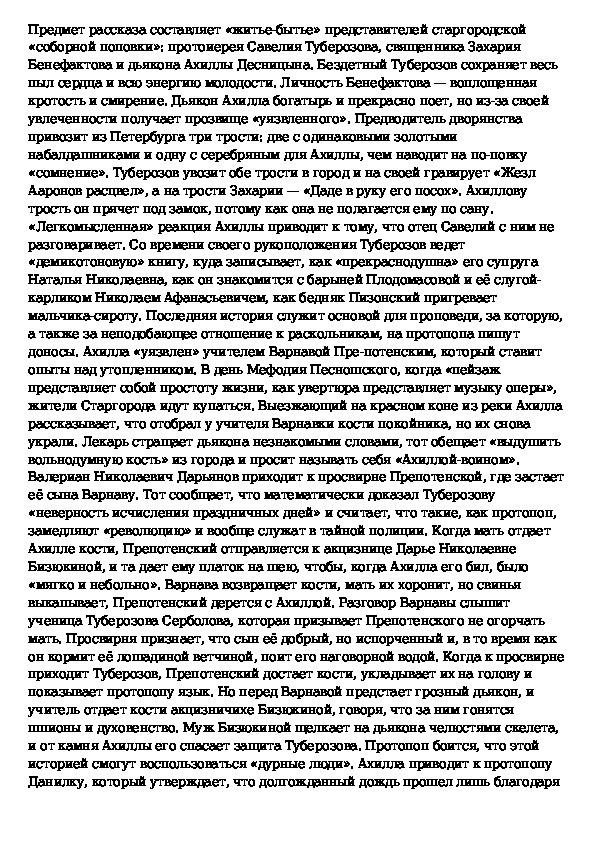 Краткое содержание Лесков Соборяне за 2 минуты пересказ сюжета
