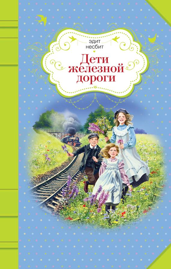 Краткое содержание Дети железной дороги Несбита за 2 минуты пересказ сюжета