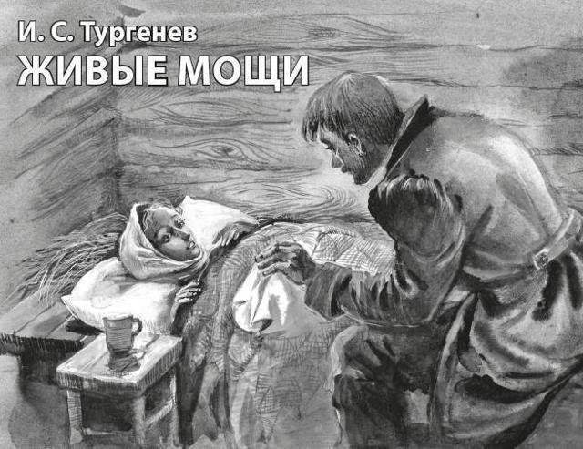 Краткое содержание Тургенев Живые мощи за 2 минуты пересказ сюжета