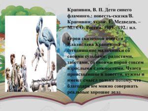 Краткое содержание Ковер-самолет Крапивина за 2 минуты пересказ сюжета