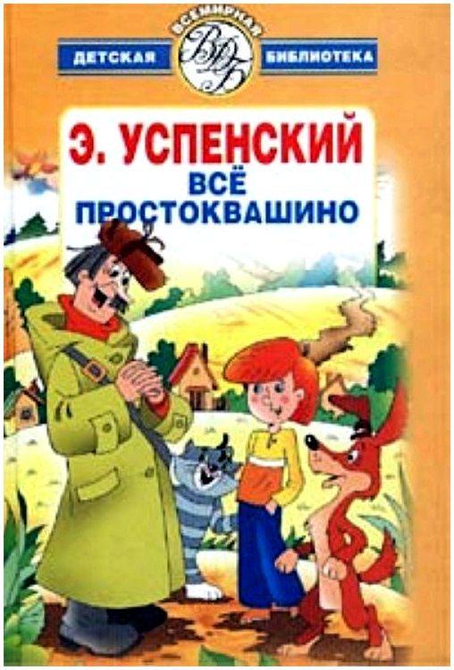 Краткое содержание рассказов Эдуарда Успенского за 2 минуты