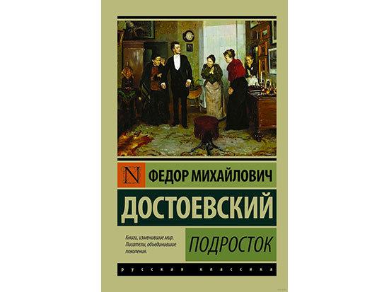 Краткое содержание Достоевский Подросток за 2 минуты пересказ сюжета