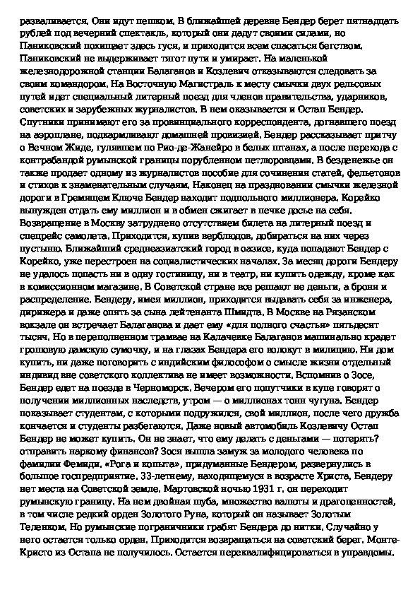 Краткое содержание Ильф и Петров Золотой телёнок за 2 минуты пересказ сюжета
