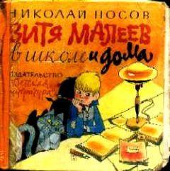 Краткое содержание Носов Витя Малеев в школе и дома за 2 минуты пересказ сюжета