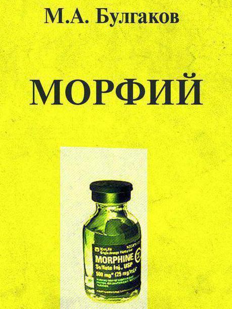 Краткое содержание Булгаков Морфий за 2 минуты пересказ сюжета