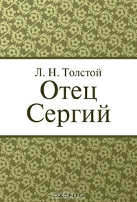 Краткое содержание Толстой Отец Сергий за 2 минуты пересказ сюжета
