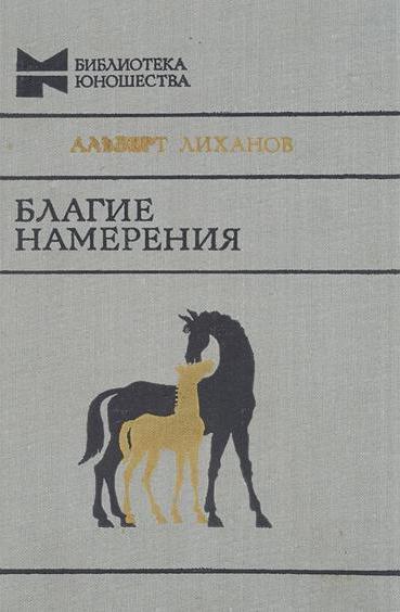 Краткое содержание Лиханов Благие намерения за 2 минуты пересказ сюжета