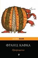 Краткое содержание рассказов Франца Кафки за 2 минуты