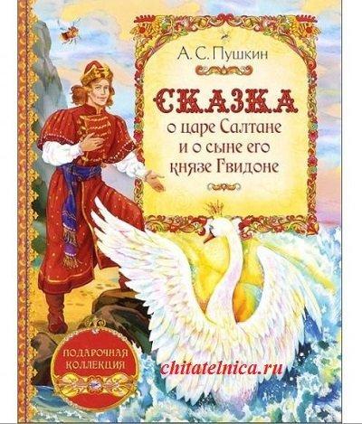 Краткое содержание Сказка о золотом петушке Пушкина за 2 минуты пересказ сюжета