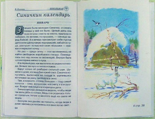 Краткое содержание Бианки Синичкин календарь за 2 минуты пересказ сюжета
