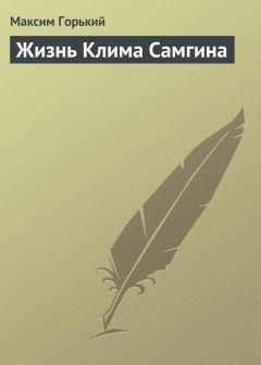 Краткое содержание Горький Жизнь Клима Самгина за 2 минуты пересказ сюжета