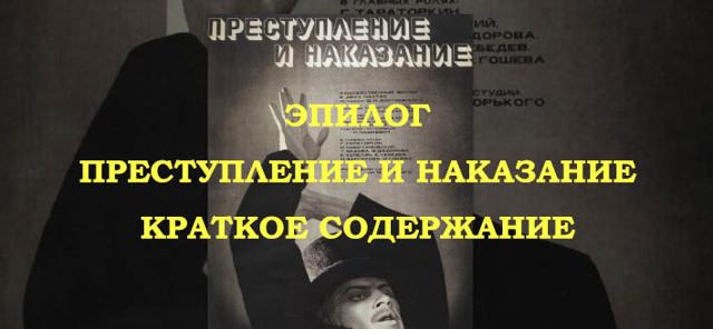 Краткое содержание эпилога в романе Преступление и наказание Достоевского (финал, конец) за 2 минуты пересказ сюжета