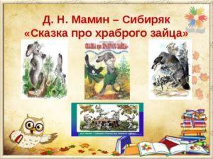 Краткое содержание Сказочка про Козявочку Мамин-Сибиряк за 2 минуты пересказ сюжета