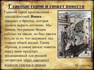 Краткое содержание Уля Платонова за 2 минуты пересказ сюжета