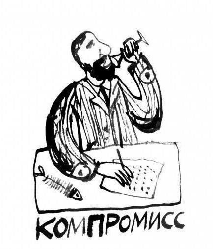 Краткое содержание Довлатов Компромисс за 2 минуты пересказ сюжета