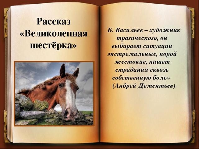Краткое содержание Великолепная шестерка Васильева за 2 минуты пересказ сюжета