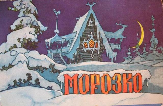 Краткое содержание сказки Морозко за 2 минуты пересказ сюжета