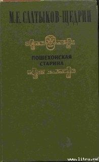 Краткое содержание Пошехонская старина Салтыков-Щедрин за 2 минуты пересказ сюжета
