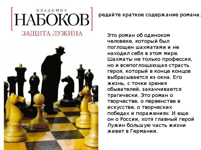 Краткое содержание Набоков Защита Лужина за 2 минуты пересказ сюжета