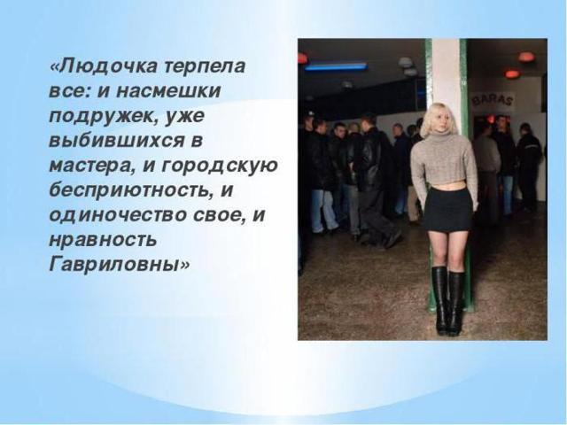 Краткое содержание Астафьев Людочка за 2 минуты пересказ сюжета