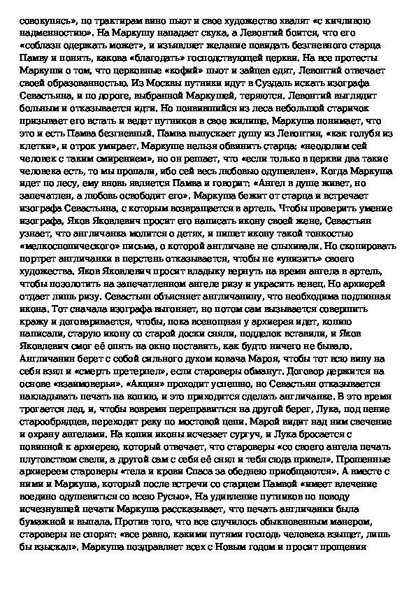 Краткое содержание Лесков Запечатлённый ангел за 2 минуты пересказ сюжета