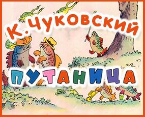 Краткое содержание сказки Путаница Чуковского за 2 минуты пересказ сюжета