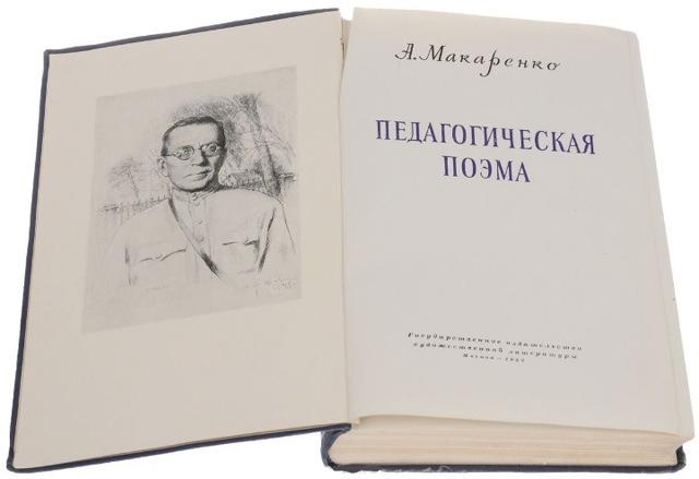 Краткое содержание Макаренко Педагогическая поэма за 2 минуты пересказ сюжета